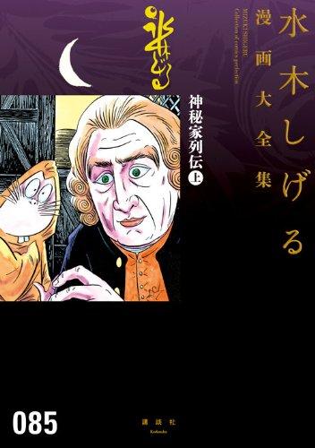 神秘家列伝(上) (水木しげる漫画大全集)