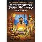 最初のRPGを作った男ゲイリー・ガイギャックス〜想像力の帝国〜