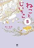 【電子限定フルカラー版】ねことじいちゃん5【電子特典付き】 (コミックエッセイ)