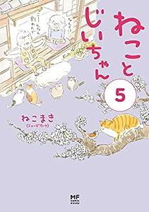 ねことじいちゃん 5巻 表紙画像