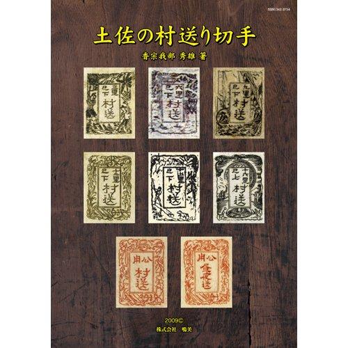 土佐の村送り切手