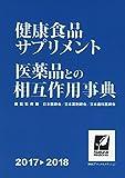 健康食品・サプリメント 医薬品との相互作用事典 2017→2018 (抄出「ナチュラル・メディシン」)