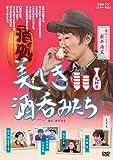 美しき酒呑みたち 九杯目[DVD]