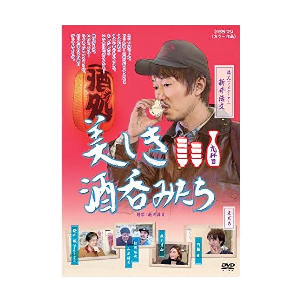 美しき酒呑みたち 九杯目 [DVD]の商品画像
