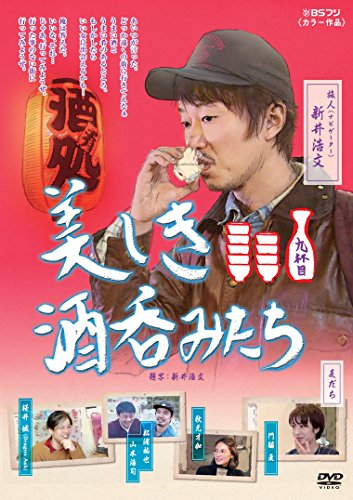 美しき酒呑みたち 九杯目 [DVD]
