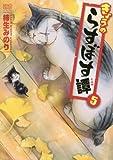 きょうのらすぼす譚  5巻 (ねこぱんちコミックス)
