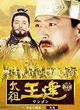 太祖王建(ワンゴン) 第4章 革命の機運 後編 [DVD] 画像
