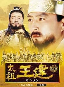 太祖王建(ワンゴン) 第4章 革命の機運 後編 [DVD]