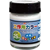 アトムハウスペイント 水性つやあり多用途塗料 工作用カラー 25ML 下塗り白