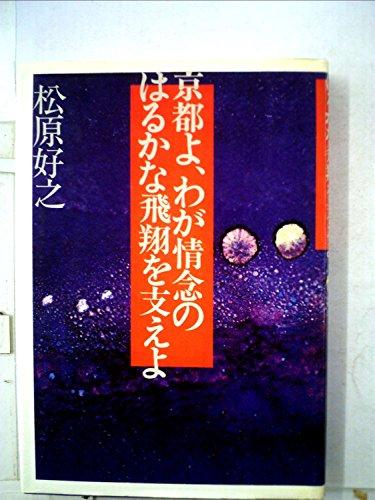 京都よ、わが情念のはるかな飛翔を支えよ (1980年)の詳細を見る