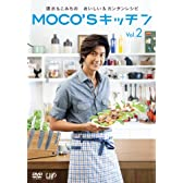 MOCO'Sキッチン Vol.2 [DVD]