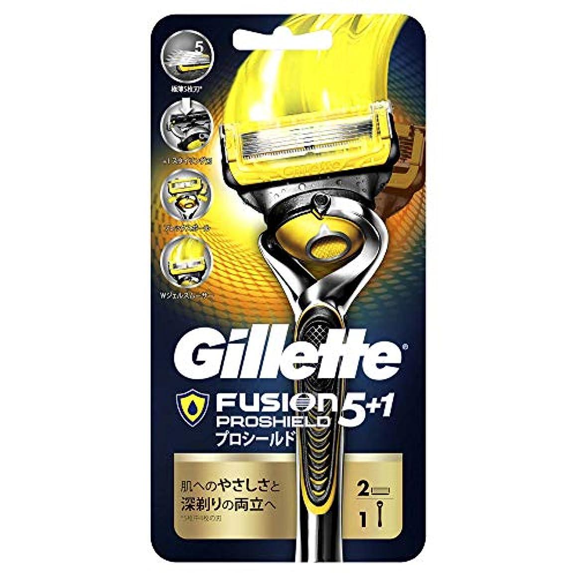 仕出しますフラッシュのように素早く呼ぶジレット プロシールド 髭剃り 本体+替刃2コ付