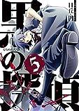 黒の探偵(5) (ガンガンコミックス)