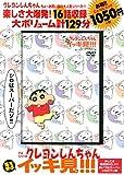 TVシリーズ クレヨンしんちゃん 嵐を呼ぶ イッキ見!!!かしこさ野原家NO.1!? あいつはスーパーシロだワン編 (<DVD>)