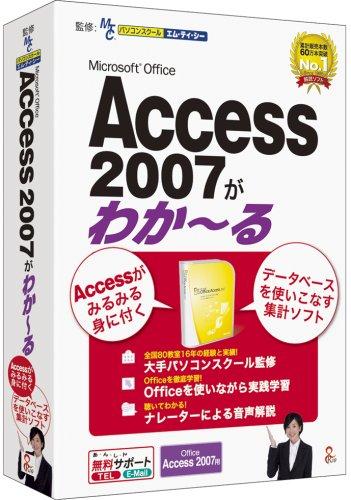 ~Microsoft Office Access 2007がわか~~る~