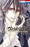 ヴァンパイア騎士 memories 3 (花とゆめコミックス)