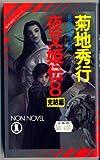 夜叉姫伝〈8 完結編〉 (ノン・ノベル―魔界都市ブルース)