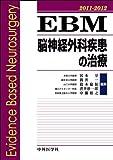 EBM脳神経外科疾患の治療 2011ー2012