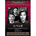 レベッカ [DVD] 日本語吹き替え版