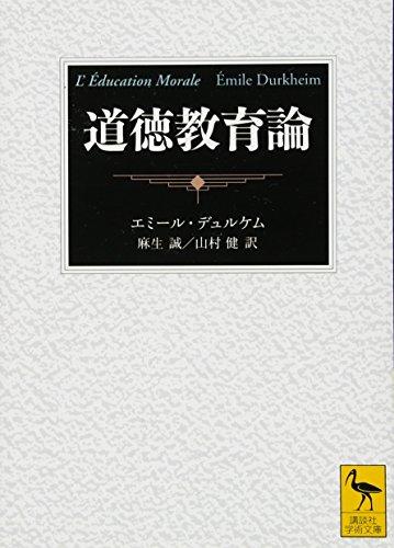 道徳教育論 (講談社学術文庫)の詳細を見る