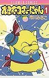 オヨネコぶーにゃん(1) (フラワーコミックス)