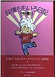 純情ももいろ日記 / 中田 雅喜 のシリーズ情報を見る