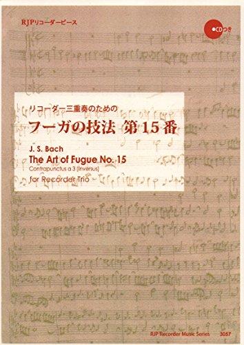 3057 マイナスワンCDつき リコーダー三重奏のための フーガの技法 第15番の詳細を見る