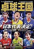 卓球王国2020年3月号[雑誌]