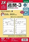 レイメイ藤井 ダヴィンチ 手帳用リフィル 2018年 12月始まり ウィークリー A5 2週間 DAR1803