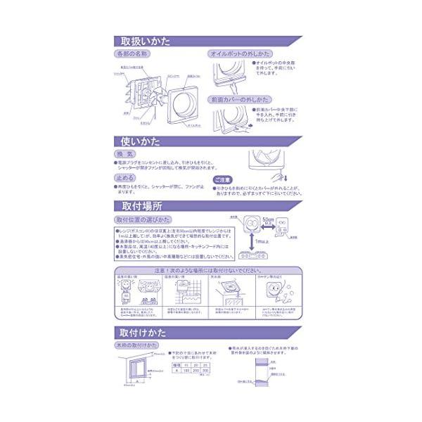 山善 フィルター付き一般台所用換気扇 YKF-25の紹介画像3