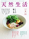 天然生活 2016年8月号 (2016-06-27) [雑誌]
