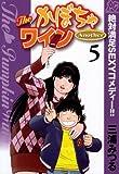 TheかぼちゃワインAnother 5 (プレイコミックシリーズ)