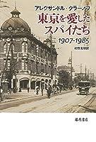 東京を愛したスパイたち 〔1907-1985〕