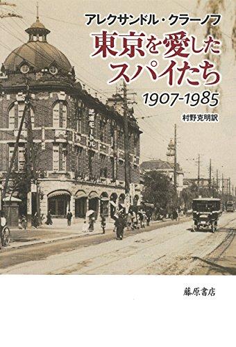 東京を愛したスパイたち 〔1907-1985〕の詳細を見る