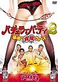バチェラー・パーティ2 ~最後の貞操ウォーズ [DVD]