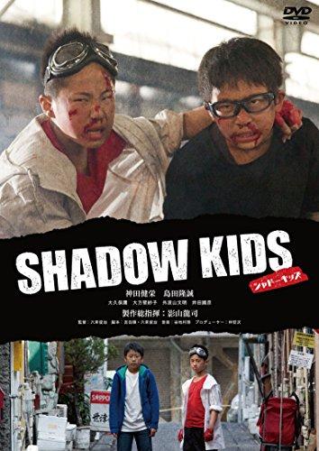 シャドーキッズ [DVD]