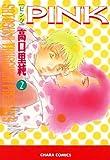 PINK(2) (Charaコミックス)