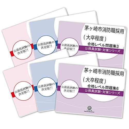 茅ヶ崎市消防職採用(大卒程度)教養試験合格セット(6冊)