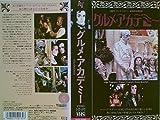 グルメ・アカデミー Pierre-Henry Salfati [VHS]