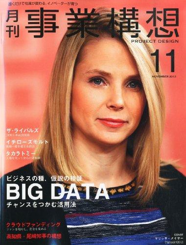 事業構想 2013年 11月号 [雑誌]の詳細を見る