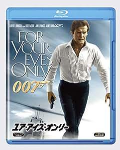 ユア・アイズ・オンリー [AmazonDVDコレクション] [Blu-ray]