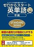 ゼロからスタート英単語 中級 STANDARD 3000