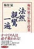 梅原猛の仏教の授業 法然・親鸞・一遍 (PHP文庫)