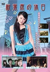 秋葉原の休日 [DVD]