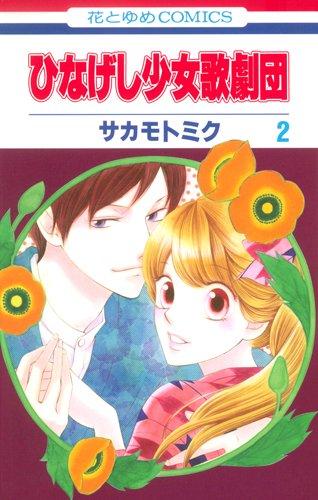 ひなげし少女歌劇団 第2巻 (花とゆめCOMICS)の詳細を見る