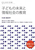 智場#120特集号 子どもの未来と情報社会の教育