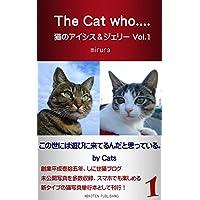 The Cat who.... 猫のアイシス&ジェリー Vol.1: この世には遊びに来ているんだと思っている。 by Cats. (The Cat who.... アイとちび)