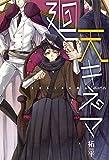 廻天キネマ 1 (コミックアヴァルス)