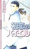 初恋のバイエル (Eclipse romance / 小笠原 類 のシリーズ情報を見る