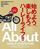 始めよう、楽しもう、ハーレーライフ!! (エイムック 3991 CLUB HARLEY別冊)